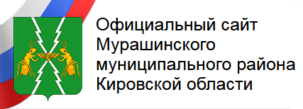 Официальный сайт Мурашинского муниципального района Кировской области